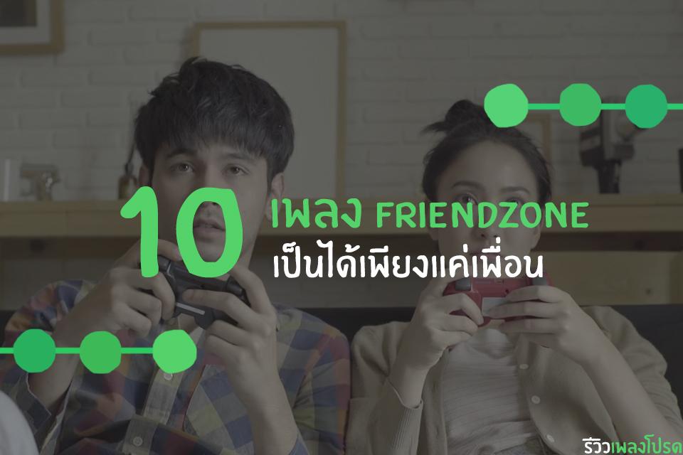 10 เพลง Friend Zone เป็นได้แค่เพียงเพื่อน
