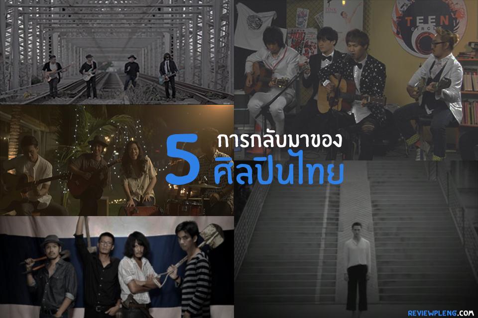 5P การกลับมาของ5ศิลปินไทยที่น่าติดตามในปี2017