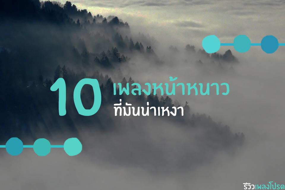 10 เพลง หน้าหนาว ที่มันน่าเหงา