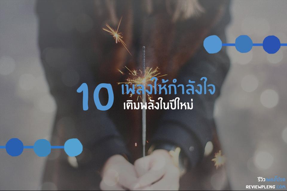 10 เพลง ให้กำลังใจ เติมพลังในปีใหม่
