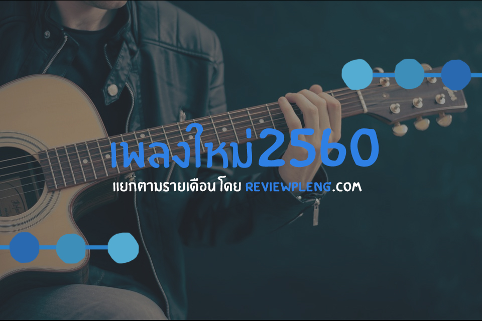 เพลงใหม่ 2017 / 2560 UPDATE เพลงใหม่มาแรงในปี 2017