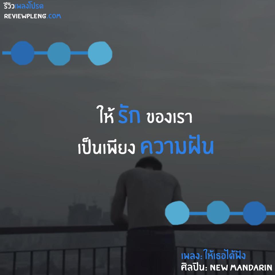 [Indieรีวิว] ให้เธอได้ฟัง (Heavy Heart) – New Mandarin