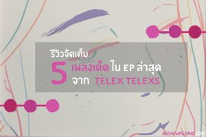 ep ของวง telex telexs