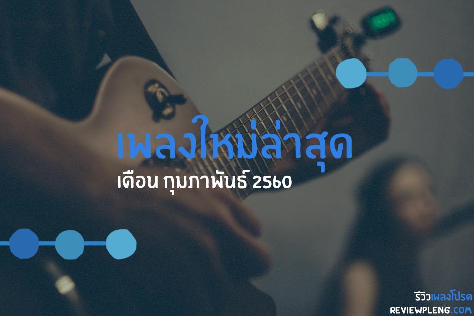 เพลงใหม่ กุมภาพันธ์ 2560 UPDATE ล่าสุด (ก.พ. 2017)